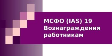 Актуарные расчеты согласно требованиям МСФО 19 «Вознаграждения работников»